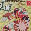 Mekanda Robot TV Poster