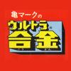 Nakajima Toy Insert Catalog 1970's #1