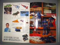 Bandai_models_1981_catalogue_2_s