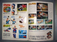 Bandai_models_1981_catalogue_3_s