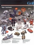 Gobots_ad_7_s
