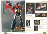 Tamashii_Nations_Catalog_SDCC08_3_s